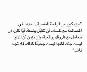 ﻋﺮﺑﻲ, الحياة, and الدُنيا image