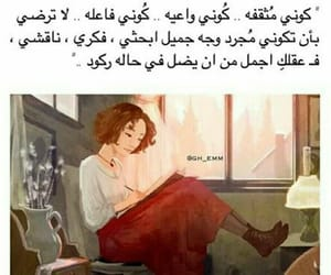 ﻋﺮﺑﻲ, بُنَاتّ, and قوّه image