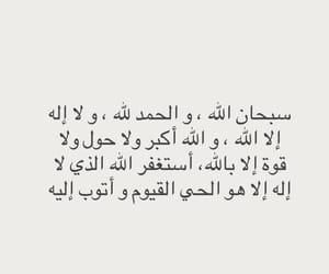 سبحان الله, الله, and يارب  image