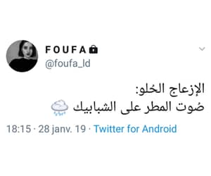 foufa and dz tweets image