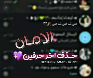 رمـزيآت, رووعهہ, and آمـي image