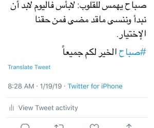 صباح الخير, انستقرام, and شاعرة image
