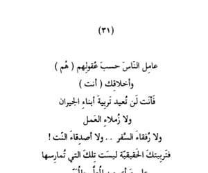 الله, اخلاق, and كﻻم image