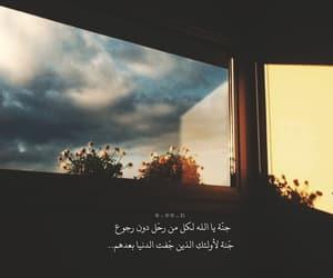 الموت, قبور, and كلمات image