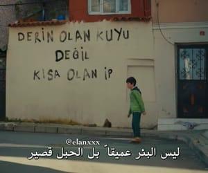 كلمات, بئر, and اقتباسات تركية image