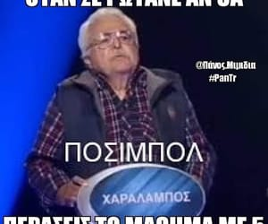 quotes, Ελληνικά, and greek funny image