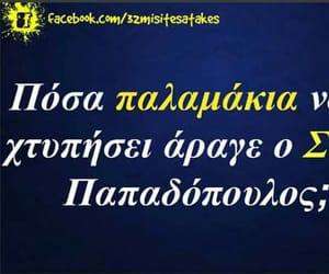 funny, funny quotes, and greek quotes image