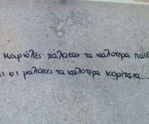 Greece, greek, and wall image