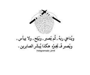 الله, دُعَاءْ, and تصميمي image