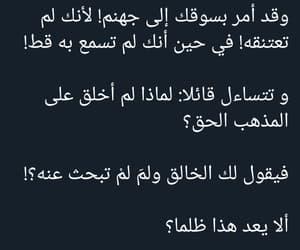 الدين, الله, and اديان image