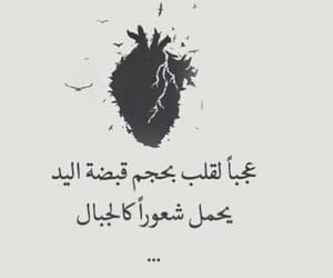 بحث, ﺍﻗﺘﺒﺎﺳﺎﺕ, and وعربي image