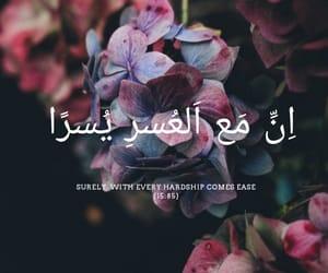 hope, quran, and hardship image