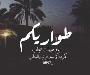 العراق  and ْعتْبّ image