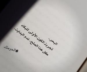 اقرأ, بكاء, and سماح_العيسى image