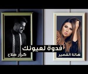 music, اغاني عراقية, and كرار صلاح image