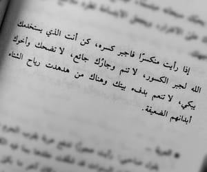 islam, الصديق, and الله image