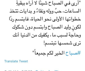 arab, انستقرام, and فولو image