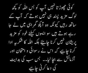 yeah, urdu time, and well said image