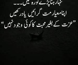 well said, true af, and urdu time image