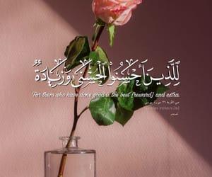 allah, faith, and flower image