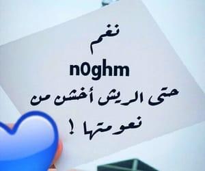name, نغم, and مخطوطات image