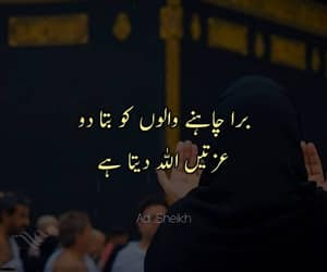 1000+ images about ○•°Urdu 📝thought\'s •°○📖 on We Heart ...