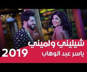 music, 2019, and ياسر عبدالوهاب image