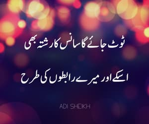 163 images about Urdu Shayari on We Heart It   See more about