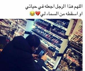 makeup, حُبْ, and زوجً image