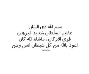 muslim, دُعَاءْ, and استغفار حسنات image