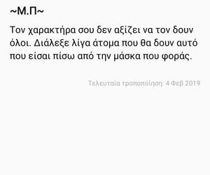 my quotes, ellinika, and greek quotes image