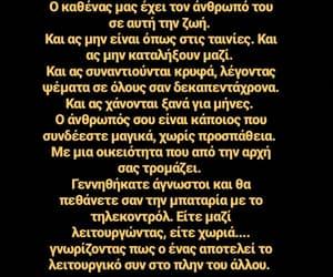 life, words, and ερωτας image