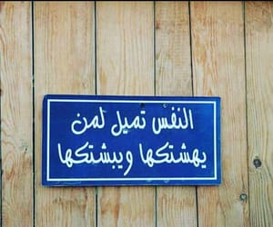 162 images about Arabic quotes 📝 on We Heart It | See more