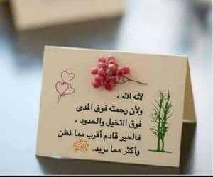 يا رب, مساء الخير, and مساء الامل image