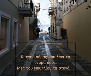 Greece, ερωτας, and quotes image