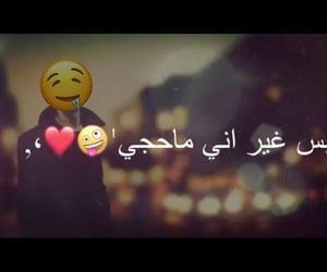 video, عيد الحب, and غزل image