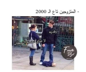 2000, Algeria, and drole image