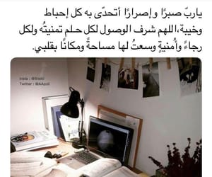 aesthetic, arabic, and studying image
