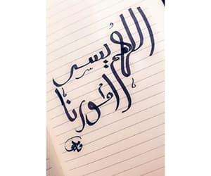 يا رب, الله, and خطً image