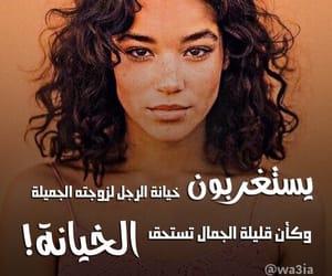 المراة, الرجل, and جُمال image