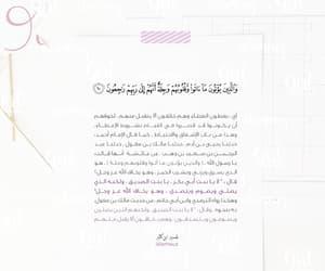 arabic, quran, and verse image