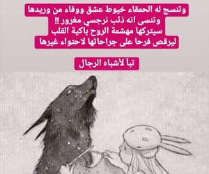 amour, loup, and روُح image