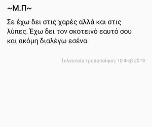 my quotes, greek quotes, and stixakia image