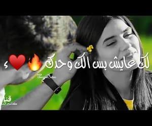 video, رووعه, and حُبْ image