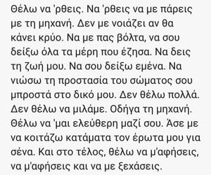 fall in love, greek, and greek quotes image