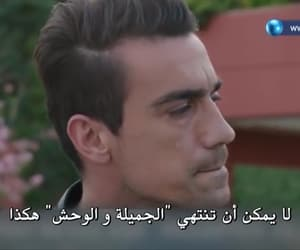 amour, turk, and İbrahim Çelikkol image