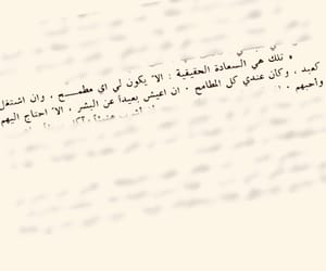 @za_bby97, عربيات عربية عربيه, and عرب عربي عربك image