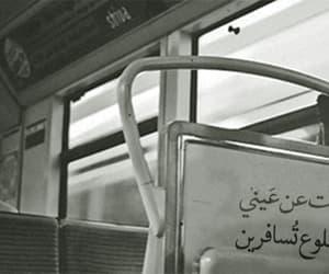 arabic, sad, and حُبْ image