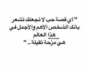 حُبْ, ﻋﺮﺑﻲ, and عبارات image
