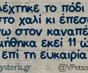funny, greek quotes, and Ελληνικά image
